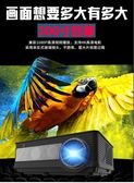 萬德成投影儀家用高清辦公wifi無線家庭影院1080p商用4K蘋果手機投屏NMS 台北日光