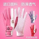 高爾夫手套 高爾夫手套 女 防滑 耐磨 透氣防曬高爾夫用品 米家