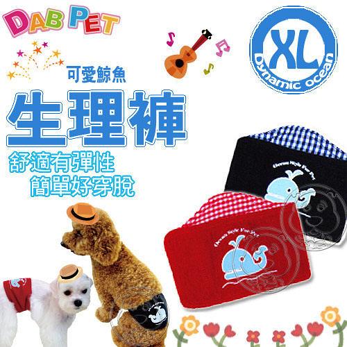 【培菓平價寵物網】《DAB PET》可愛鯨魚 禮貌帶 XL (腰頭彈性棉質 )