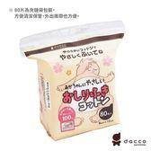 日本Osaki 寶寶專用乾式棉片80入[衛立兒生活館]