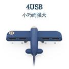 創意飛機USB多孔集線器