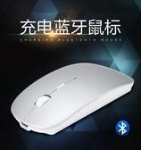 伊人閣 無線滑鼠充電女生靜音電腦藍牙滑鼠