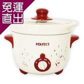 PERFECT 2L養生電燉鍋+贈泰國Seagull 多用途304不鏽鋼雪平鍋PR-210【免運直出】