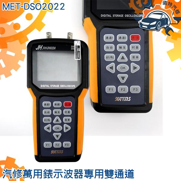 《儀特汽修》 家電汽車維修萬用表 手持示波器 20MHZ示波表200M 質量檢測 科研教學 MET-DSO2022