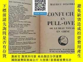二手書博民逛書店【罕見原版 】confucius en pull-over ou