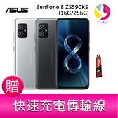 分期0利率 華碩ASUS ZenFone 8 ZS590KS 16G/256G 5.9吋 防水5G雙鏡頭雙卡智慧型手機 贈『快速充電傳輸線*1』