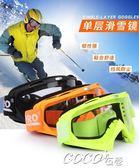 滑雪鏡 單層滑雪鏡防風防霧透明高清單板滑雪眼鏡登雪山護目鏡 igo coco衣巷