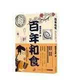 (二手書)百年和食:懂食材、通典故、會點菜、訪老店,鞭神老師的日本料理研究室