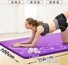特厚加厚20mm瑜伽墊加寬100cm1米寬加長2米運動健身墊環保大睡墊HM 3C優購