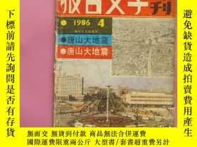 二手書博民逛書店罕見唐山大地震(報告文學選刊)Y345971
