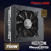 保銳 ENERMAX 銅牌 700W 電源供應器 超靜銅魔 ERB700AWT