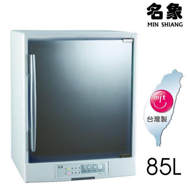【艾來家電】【分期0利率+免運】名象 85L 三層左開式紫外線烘碗機 TT-929