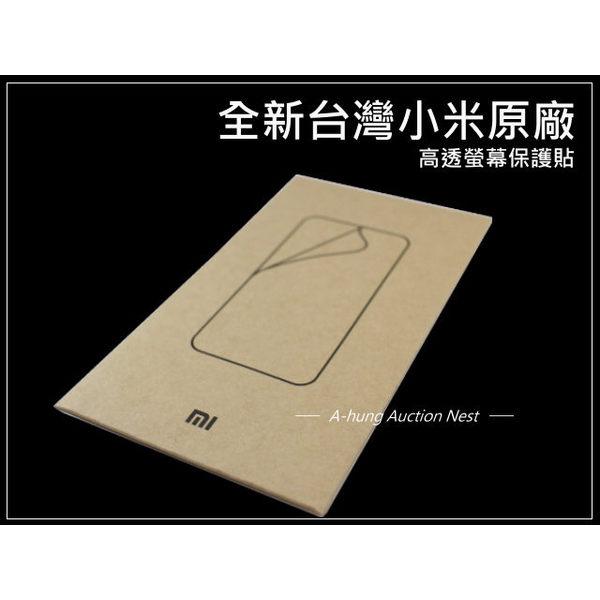 【台灣小米原廠】螢幕保護貼 高透 磨砂霧面 紅米Note 小米3 小米機 螢幕貼 亮面 保護膜 保護貼