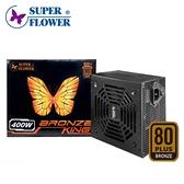 【Super Flower 振華】Bronze King 400W 銅牌 電源供應器