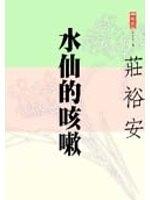二手書博民逛書店 《水仙的咳嗽》 R2Y ISBN:9572862898│莊裕安