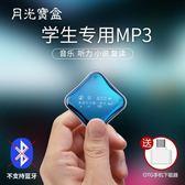 藍牙mp3學生隨身聽迷你學英語聽力月光寶盒F830音樂播放器運動可愛卡通款跑步女生便攜式小巧