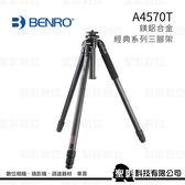 【聖影數位】百諾 BENRO A4570T 鋁鎂合金 經典系列腳架 3節 高度184.5cm 收長度75.5cm 承重25kg【公司貨】