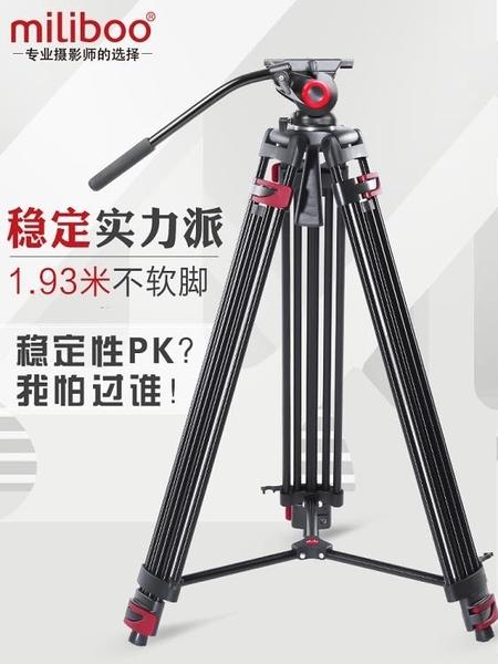 MILIBOO米泊鐵塔601A專業攝影攝像機三腳架佳能單反相機索尼 童趣潮品
