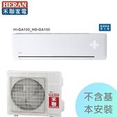 【禾聯冷氣】10KW 16-18坪 R32一對一變頻單冷《HI/HO-GA100》1級節能 壓縮機10年保固