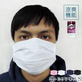 預購特賣【OBIYUAN】口罩套 3M機能透氣 MIT 口罩 收納套 素色可水洗 保護套 3色【SP95】