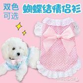 寵物衣服 公主狗狗情侶襯衫薄款狗裙子春夏裝小泰迪狗衣服貓咪比熊寵物服飾 傾城小鋪