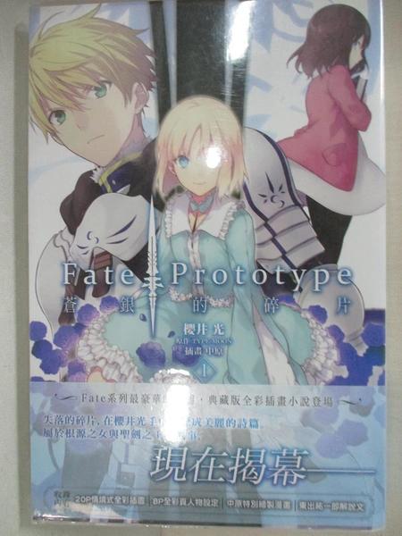 【書寶二手書T1/一般小說_LAM】Fate/Prototype 蒼銀的碎片 1_櫻井光