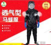 馬蜂衣防蜂服連體衣全套透氣專用散熱加厚防捉馬蜂衣服抓胡蜂HM 3c優購