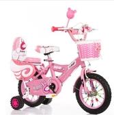兒童自行車2-3-4-5-6-7-9歲男女孩寶寶單車12/14/16寸小孩腳踏車 MKS