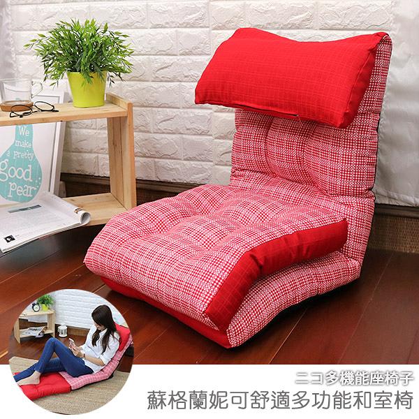 和室椅 沙發床 沙發《蘇格蘭妮可舒適多功能和室椅(寬45cm)》-台客嚴選