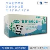 【醫博士】普惠 醫用口罩(兒童平面_藍色) 50片/盒 (#現貨)