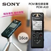 【免運送到家+24期0利率】SONY 索尼 16G PCM數位錄音筆 PCM-A10
