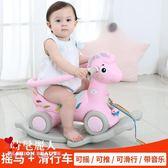 嬰兒寶寶玩具小木馬兒童搖馬塑料帶音樂搖搖馬女孩搖椅 全店88折特惠