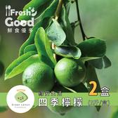 【鮮食優多】綠安 嚴選無毒四季檸檬2盒(5斤/5袋/盒)