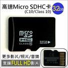 高速 MicroSD記憶卡 32G~CLASS 10 適用行車紀錄器/攝影機 畫面不延遲
