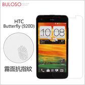 《不囉唆》HTC Butterfly霧面抗指紋防刮(前) 螢幕/保護/貼膜HTC/蝴蝶機(不挑色/款)【A275316】