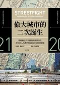 偉大城市的二次誕生:從紐約公共空間的凋零與重生,探尋以人為本的街道設計和智..