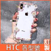 HTC Desire21 20 pro U20 5G U19e U12+ life 19s 19+ 秀氣雛菊 手機殼 水鑽殼 訂製