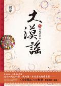 (二手書)大漠謠(3):情飛祈連山(完)