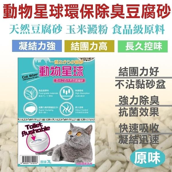 ◆MIX米克斯◆日本動物星球.環保除臭豆腐砂加量包大容量7L【6包 免運】貓砂,寶貝您的愛寵