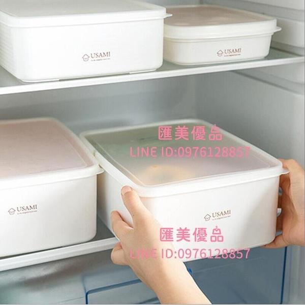 日本冰箱收納冷凍保鮮盒食物食品密封盒塑料水果可冷藏收納盒【匯美優品】