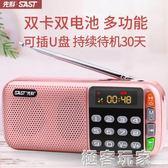老年人收音機老人隨身聽mp3迷你小音響插卡音箱便攜式可充電  『極客玩家』