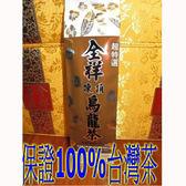 凍頂烏龍150克 全祥茶莊  DA04  04超極級