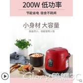 電飯鍋智慧電飯煲迷你1-2人宿舍預約家用電煮飯鍋小型多功能全自動LX220V 特惠上市
