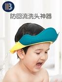 兒童洗髮帽 寶寶洗頭神器硅膠洗頭髮防水護耳嬰兒童淋浴帽洗澡帽子小孩洗發帽 歐歐