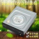 DVD光碟機 e磊 臺式機光驅內置DVD刻錄機SATA串口索尼三星戴爾華碩電腦通用