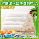 【樂購王】不沾油《竹纖維洗碗巾-大》竹纖維 抗菌抑菌 不沾油抹布 洗碗布【B0342】