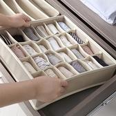 收納盒 內衣褲收納盒放圍巾褲襪子的整理箱短褲內褲組合裝一格子 「雙10特惠」