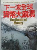 【書寶二手書T1/財經企管_MJG】下一波全球貨幣大崩潰_詹姆斯瑞卡茲