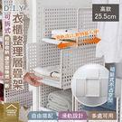 可拆式DIY衣櫃整理層疊架 25.5cm高款 鏤空收納筐 置物架收納架【ZF0308】《約翰家庭百貨