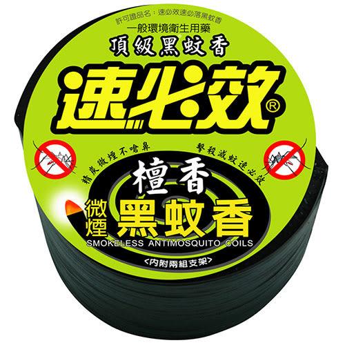速必效微煙黑蚊香50卷【愛買】